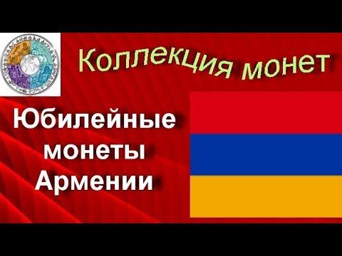 Обзор юбилейных монет Армении (25)