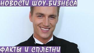 У Воробьева был секс с несколькими участницами на проекте «Холостяк». Новости шоу-бизнеса.