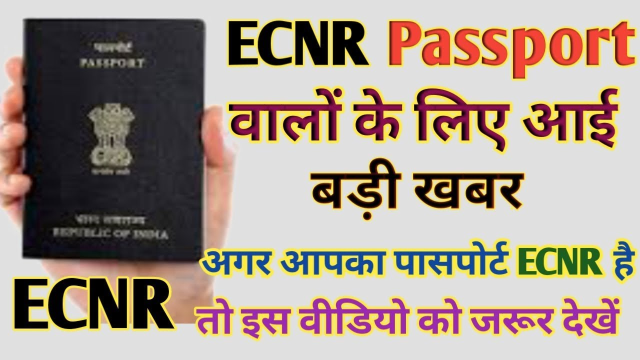 ECNR passport online registration very important news from indian government In Hindi Urdu.... - YouTube
