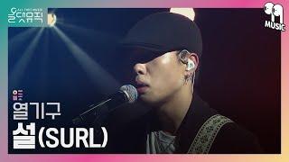 [올댓뮤직 All That Music]  설(SURL) - 열기구