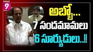 అబ్బో 7 సందమామలూ ఆరు సూరీడులు తెచ్చారు మీరే : అసెంబ్లీలో కెసిఆర్ జోకులు   Prime9 News