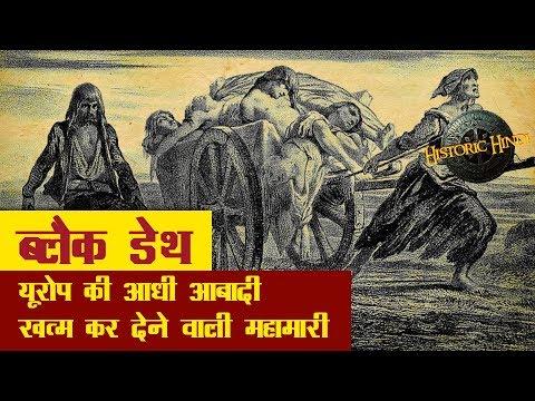 рдмреНрд▓реИрдХ рдбреЗрде : рдпреВрд░реЛрдк рдХреА рдЖрдзреА рдЖрдмрд╛рджреА реЩрддреНрдо рдХрд░ рджреЗрдиреЗ рд╡рд╛рд▓реА рдорд╣рд╛рдорд╛рд░реА    The Black Death History in Hindi