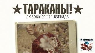 Смотреть клип Тараканы! - Любовь Со 101 Взгляда