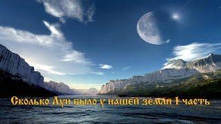 Сколько Лун было у нашей земли Часть 1