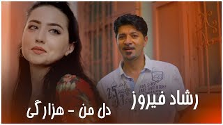 Reshad Feroz - Dele Ma (Клипхои Афгони 2020)