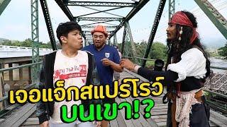 แจ็กสแปร์โรว์ เมืองไทย บนเขาปาย?? กับการผจญภัยครั้งใหม่