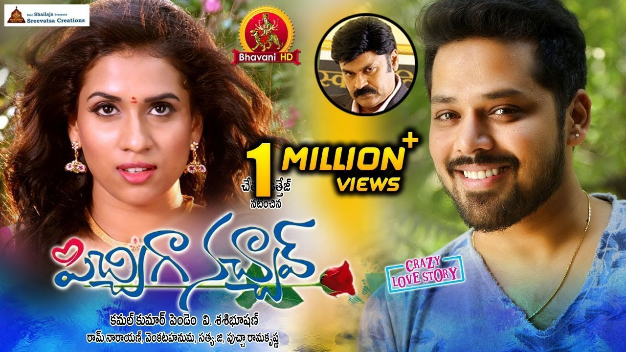 Pichiga Nachav Full Movie - 2018 Telugu Full Movies - Chetana Uttej, Nandu, Nagababu