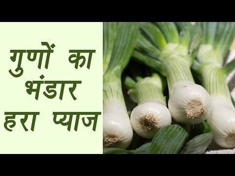 Spring Onion, हरा प्याज़ | Health benefits | गुणों का भंडार हरा प्याज़ | Boldsky