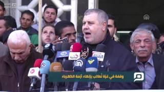 مصر العربية | وقفة في غزة تُطالب بإنهاء أزمة الكهرباء