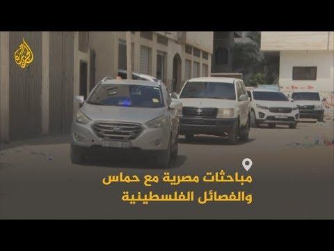 ???? ???? وفد أمني مصري يعقد مباحثات مع حماس والفصائل الفلسطينية بشأن تثبيت وقف إطلاق النار  - 17:54-2019 / 9 / 8