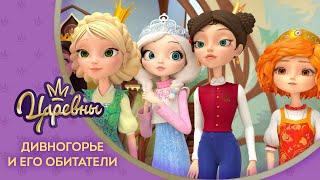 Царевны   Дивногорье и его обитатели ✨ Премьера! Новая серия