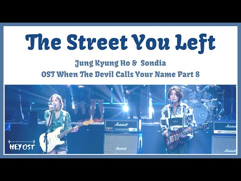 Jung Kyung Ho & Sondia - The Street You Left OST When The Devil Calls Your Name Part 8 | Lyrics