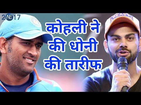 जानिए क्यों Virat Kohli ने कहा, MS Dhoni हैं सबसे समझदार Cricketer