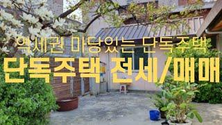 서울 강북구 수유동 마당있는 단독주택 독채 전세/매매