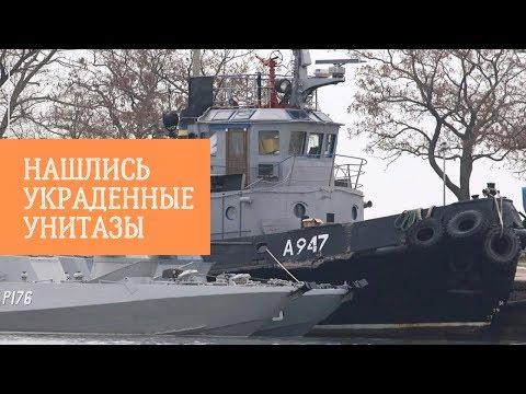 Стало известно, куда делись унитазы с украинских кораблей