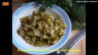 Салат из редиски с яблоками. Видео рецепт