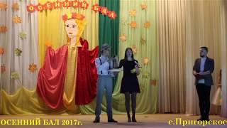 Осенний бал 2017г с.Пригорское
