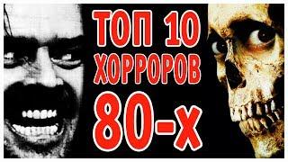 ТОП 10 Фильмов ужасов 80-х / Monster Madness X #25 (RUS)