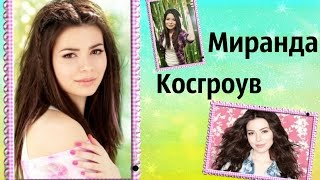 Миранда Косгроув