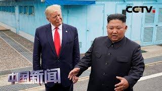 [中国新闻] 朝美板门店会晤 专家:朝鲜半岛无核化是一个长期过程 | CCTV中文国际