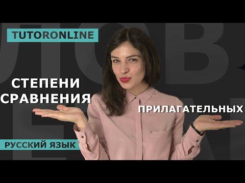 Русский язык   Cтепени сравнения прилагательных