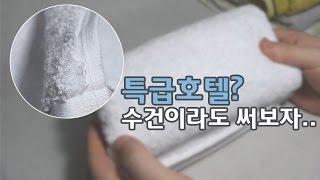 수건 고르는 방법, 송월타월 40수 호텔용 수건 리뷰 …