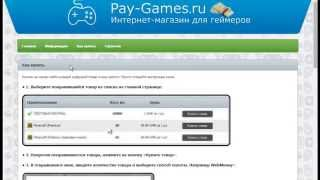 pay-games.ru НЕ кидают! хороший интернет магазин аккаунтов(проверка магазина http://pay-games.ru/ который рекламировался у гагатуна! оказалось не кидают!, 2014-09-20T21:41:38.000Z)