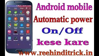 Mobile automatic switch off/on kese kare