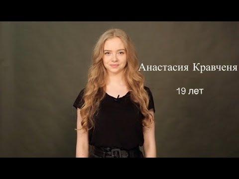 Анастасия Кравченя - Актерская визитка