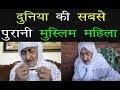 दुनिया की सबसे Old Muslim Women जो पढ़ती है पांचो वक्त की नमाज