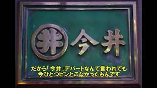 懐かしのラヂオ館・5 HBC北海道放送「丸井手帳」1979年12月31日