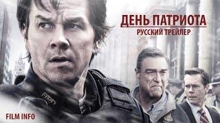День патриота (2016) Трейлер к фильму (Русский язык)