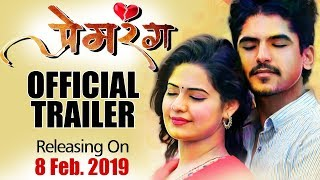 prem-rang-trailer-upcoming-marathi-movie-2019-releasing-on-8th-february