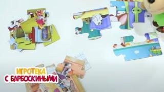 Собираем пазлы дома | Игротека с Барбоскиными | Сборник серий для детей