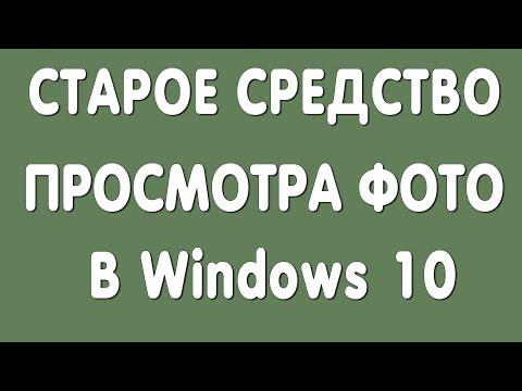 Фото в Windows 10 / Возвращаем Средство Просмотра Фотографий Windows