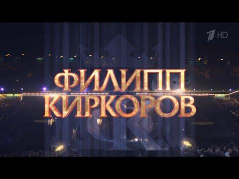 Филипп Киркоров. Последний концерт в Олимпийском [2018]