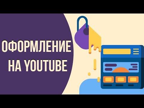 Что такое крутое оформление канала на ютубе? Как сделать красивое оформление канала на Youtube.