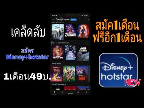 วิธีสมัคร Disney+hotstar เดือนล่ะ 49บ. ฟรีอีก 1 เดือน คลิปนี้สอนระเอียดเข้าได้ง่าย  คุ้มมากเลยขอบอก