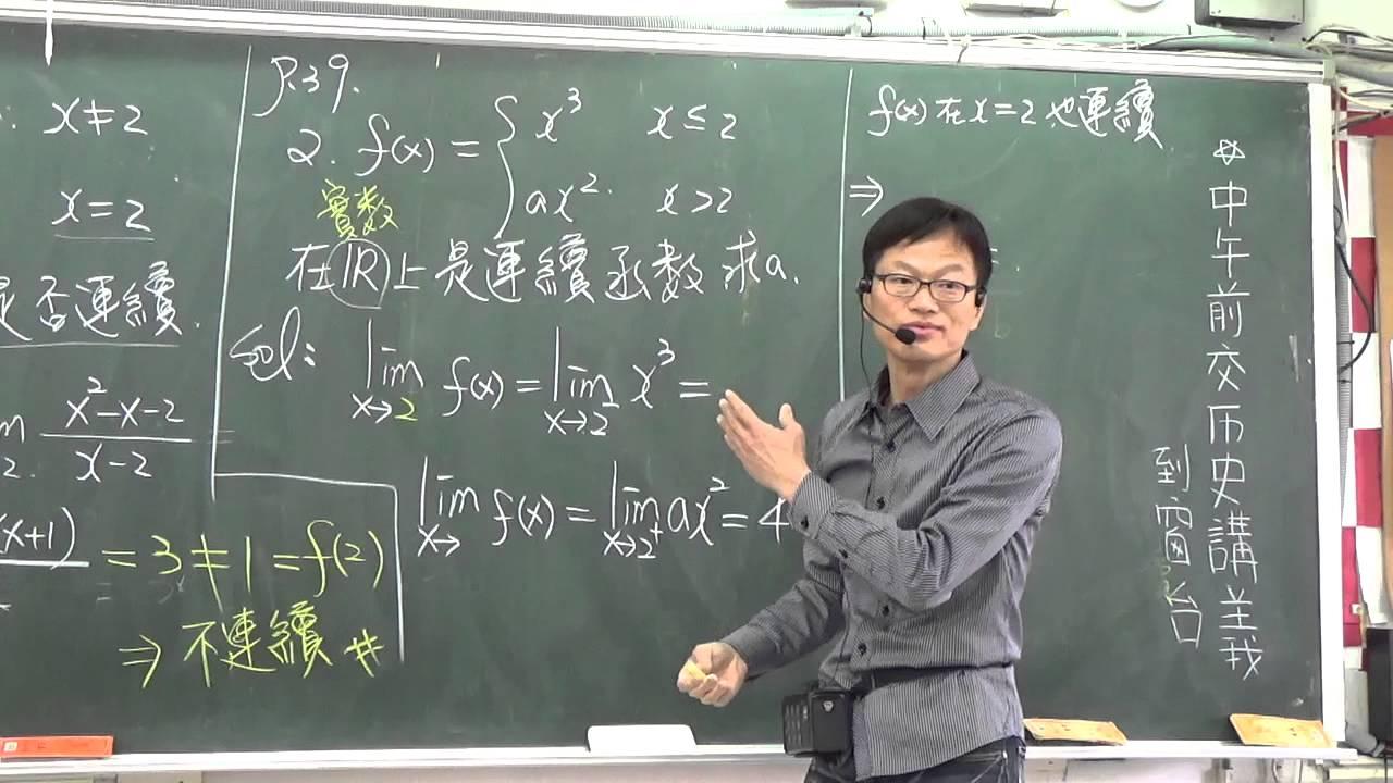 高中數學-選修下冊--第一章 極限與函數--1 4函數的極限---題目5 ---連續函數 - YouTube