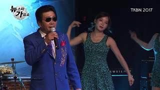 가수 최호영 - 내고향보령머드축제, 나만의당신 TKBN 트로트방송 뉴스타가요쇼 7회