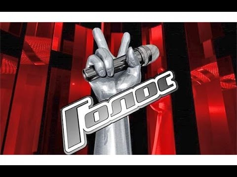 голос топ 10голос лучшееvoicethe voice bestTopbestthe voice russian