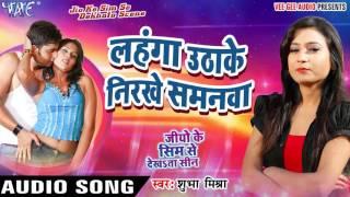 Lahanga Uthake Nirakhe Jio Ke Sim Se Dekhata Scene Shubha Mishra Bhojpuri Hot Songs 2016 New