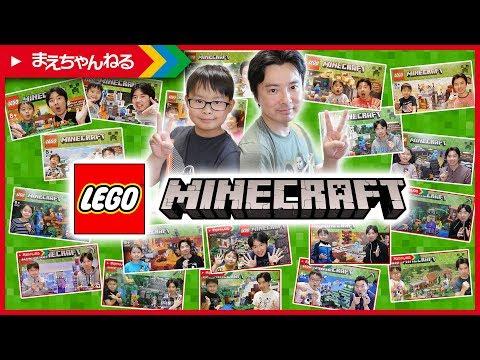 レゴマイクラ寸劇をまとめました!レゴ マインクラフト LEGO MINECRAFT | まえちゃんねる