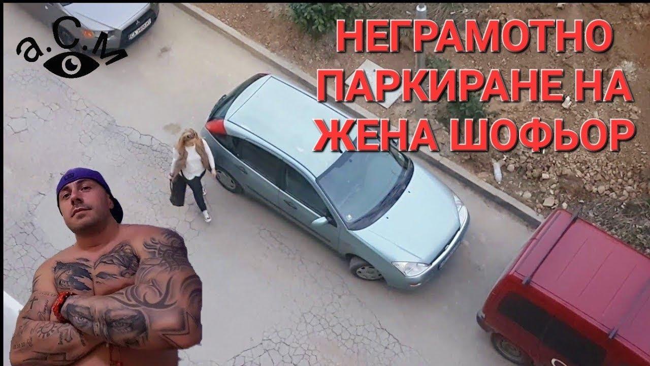Неграмотно паркиране на жена шофьор много смях  а.С.м