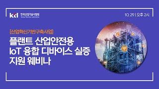 플랜트 산업안전용 Io…