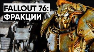Новые фракции в Fallout 76; TESO на русском языке; Подробности Half-Life: Alyx | Новости #36