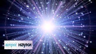 Как возникла Вселенная и что было дальше | Вопрос науки с Алексеем Семихатовым