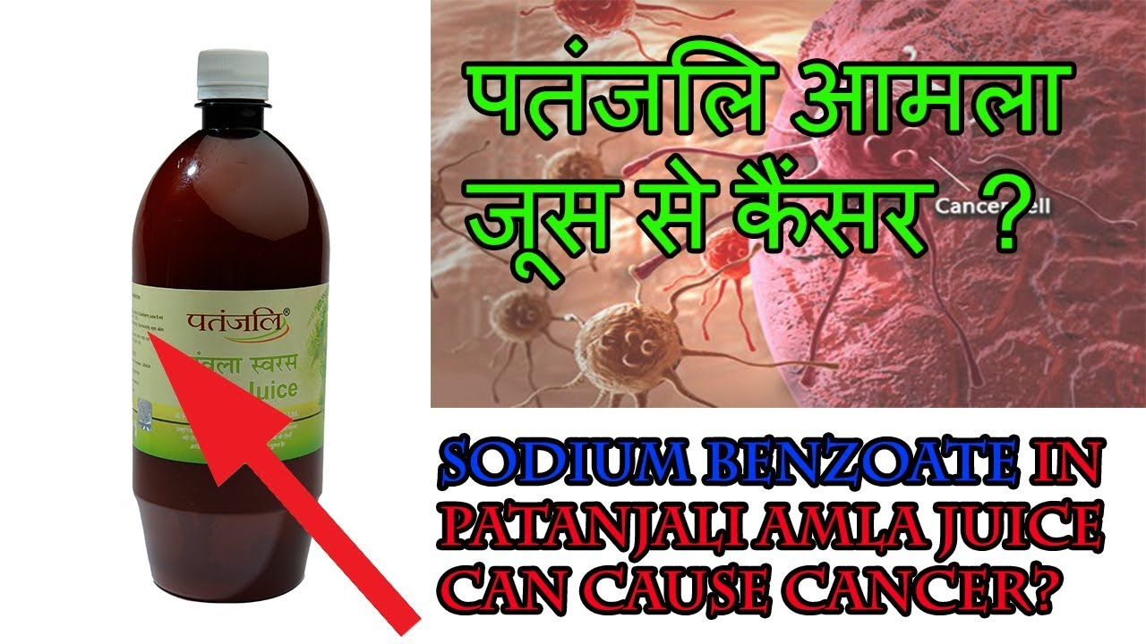Patanjali Amla Juice Can Cause You Cancer? Eye Opening Video Side Effects On Amla Juice