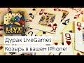 Дурак LiveGames - В картишки?