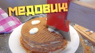 Medovik cake (Медовик) - Advanced cooking with Boris